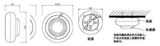 海思室内温湿度传感器安装尺寸图