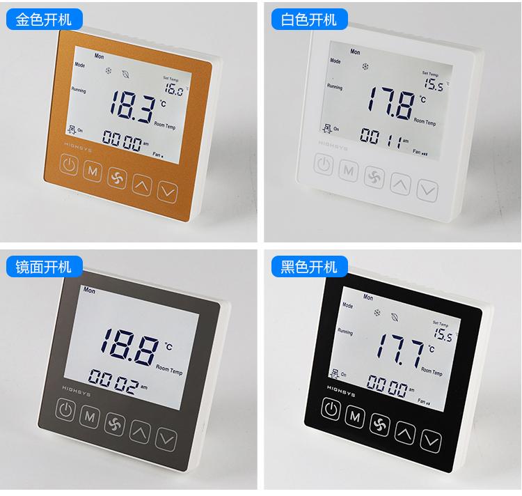 海思LoRa无线通讯空调温控面板外观图