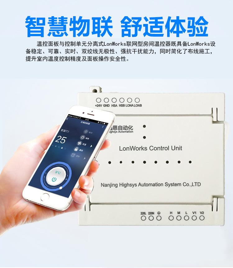 海思Lonworks联网空调温控器图片