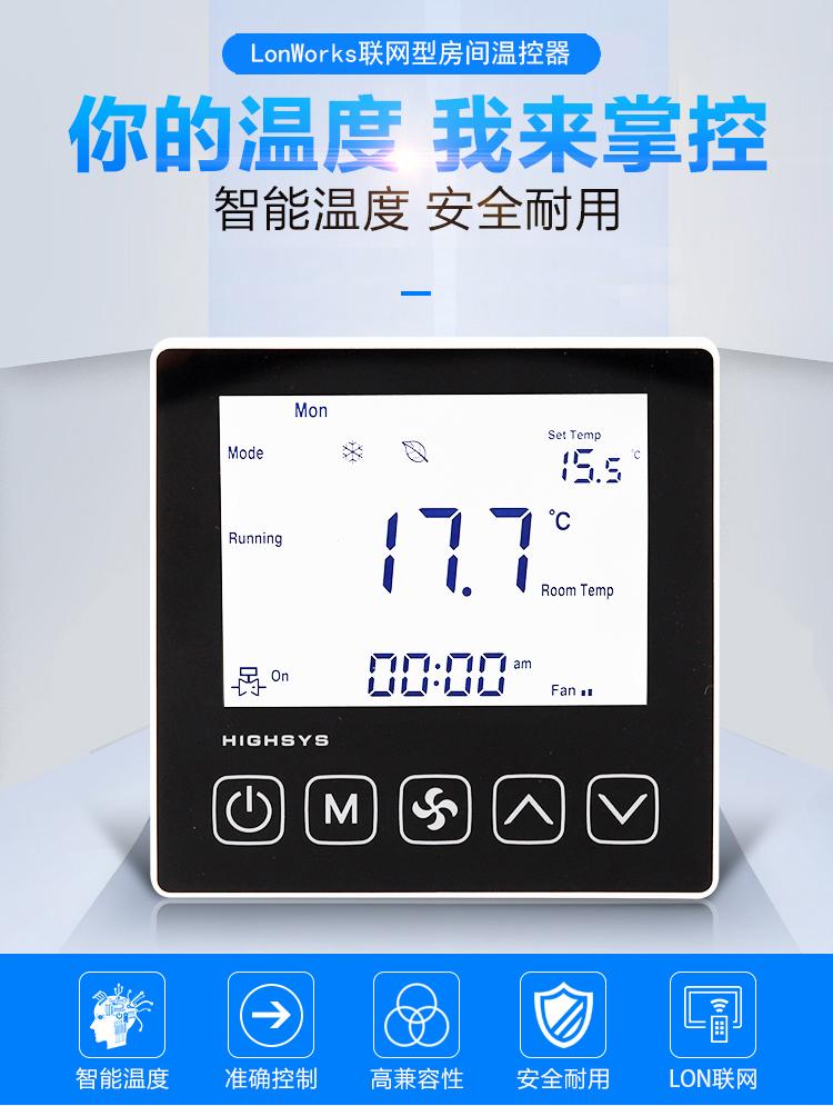 海思LonWorks联网房间温控器