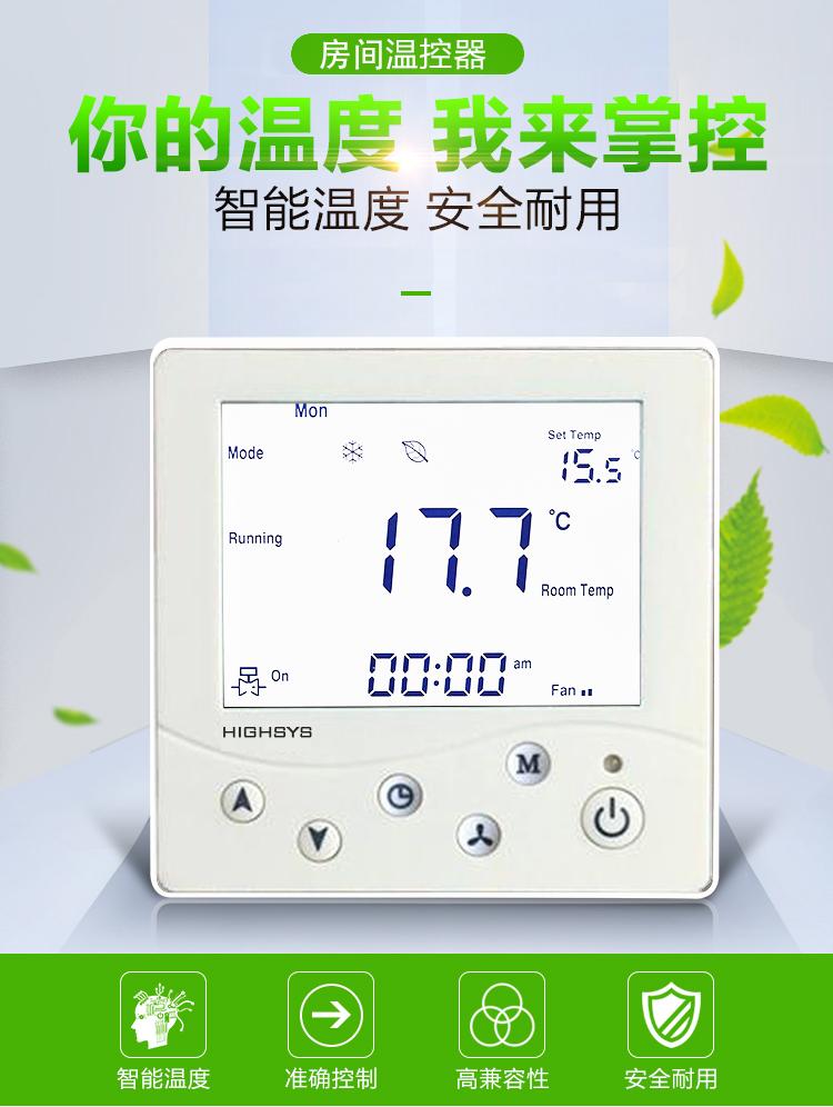 海思485房间温控器
