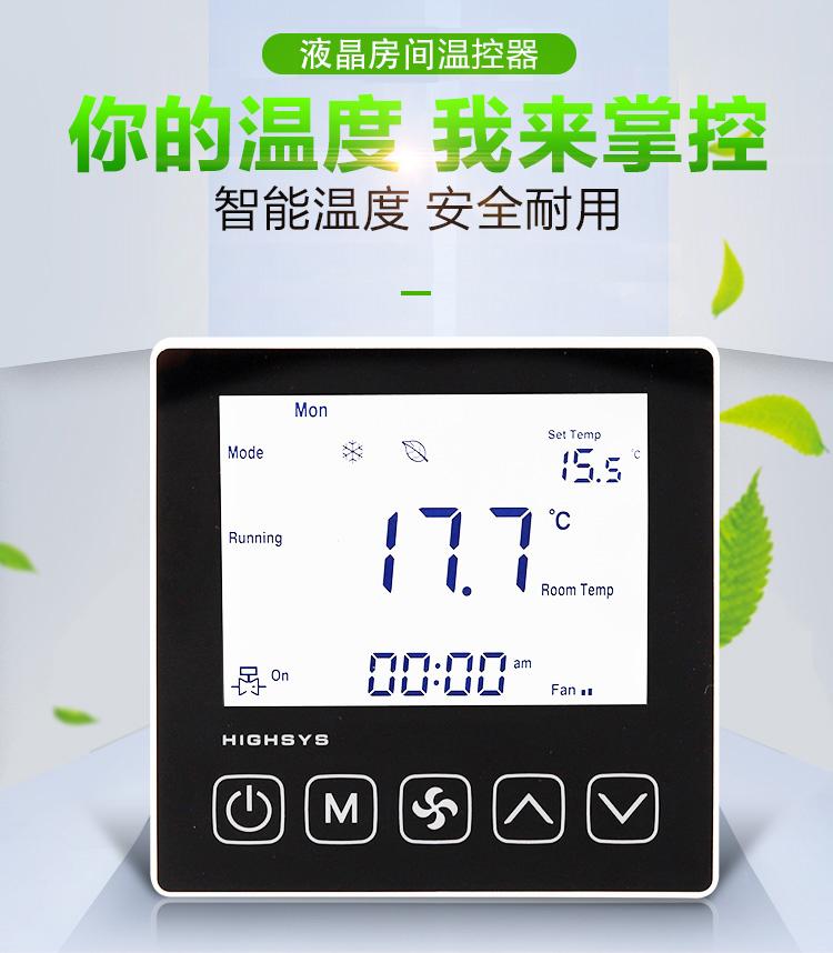 海思液晶空调温控器