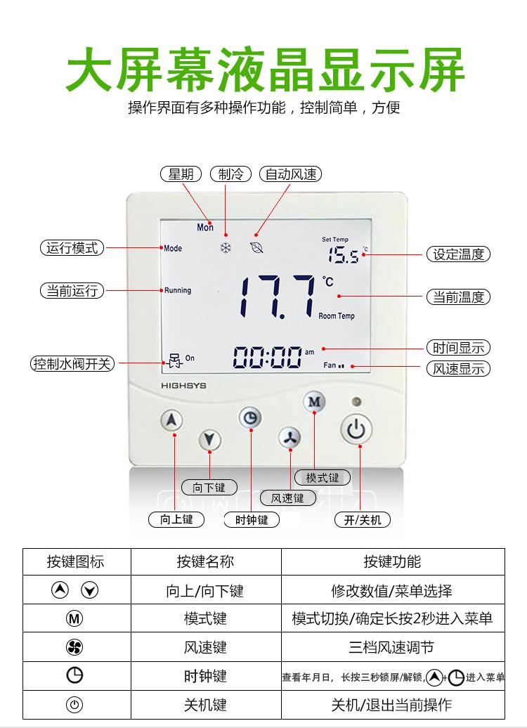 海思485联网房间温控器