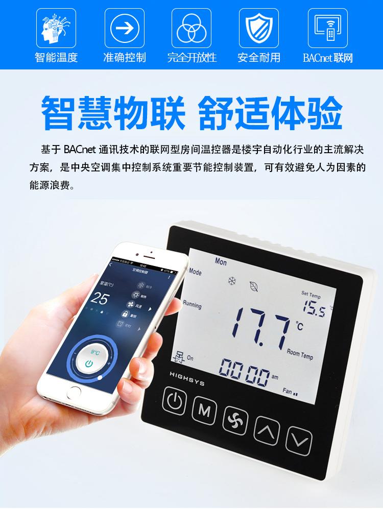 海思BACnet联网中央空调温控器