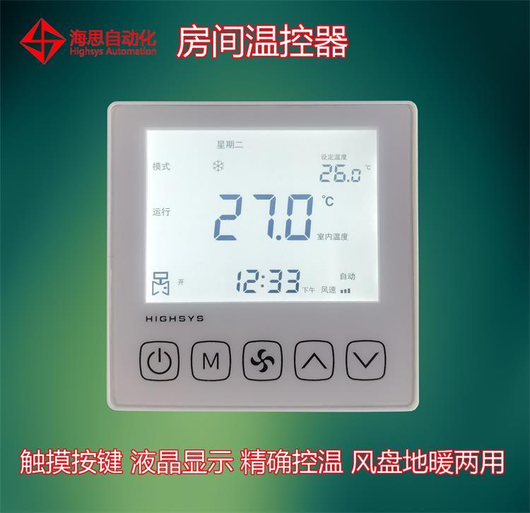 海思液晶房间温控器 风机盘管地暖控制面板