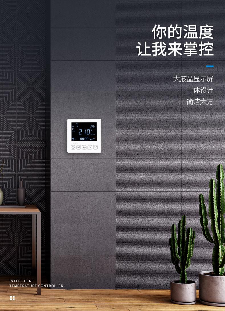 海思485网络温控器(V602)