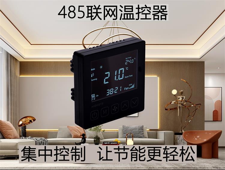 海思485联网温控器 风机盘管、地暖控制面板