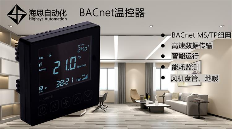 海思BACnet温控器 风机盘管地暖控制器