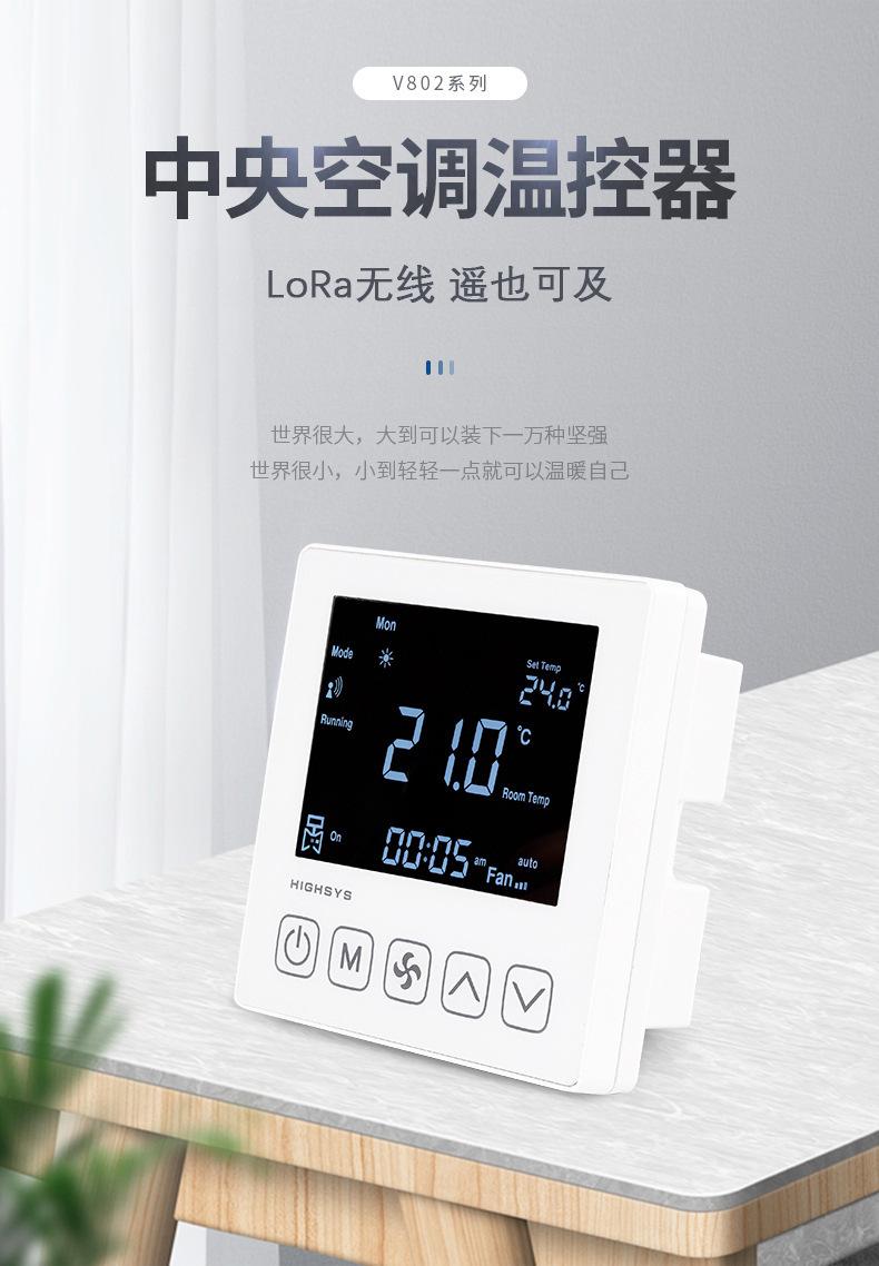 海思LoRa无线温控器(V802)