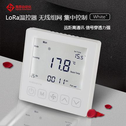 海思LoRa无线温控器