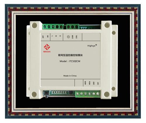 rs485联网型数字温控器