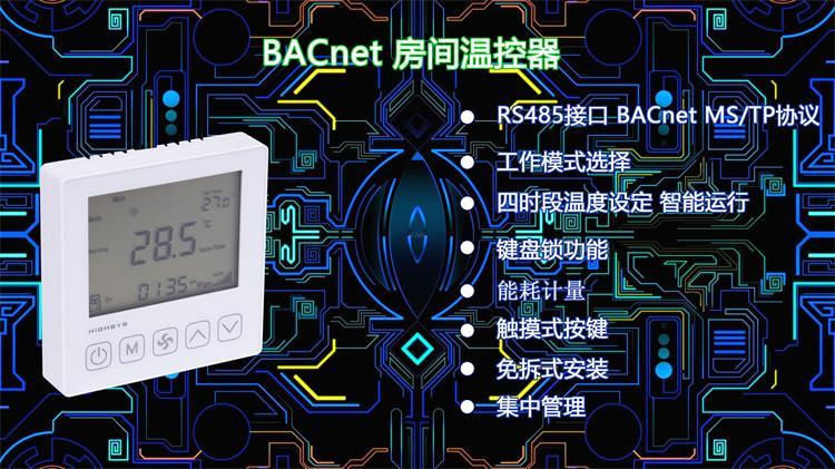 海思BACnet温控面板