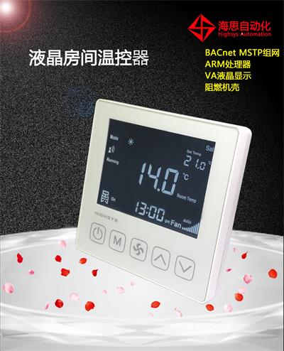 BACnet网络房间温控器