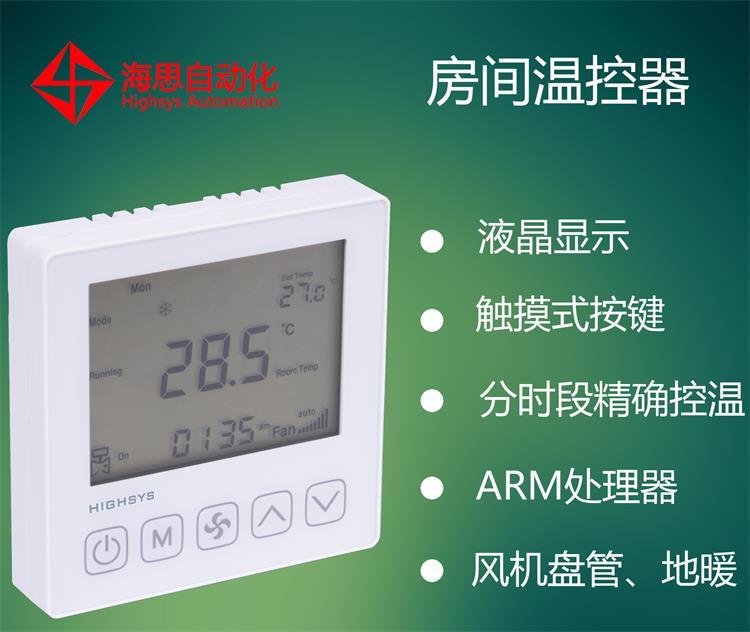 海思iTC600液晶房间温控器